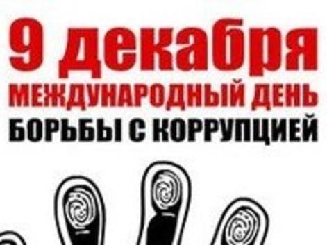 Международный день борьбы с коррупцией 005
