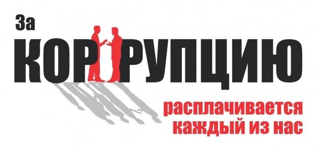 Международный день борьбы с коррупцией 010