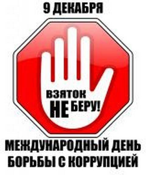 Международный день борьбы с коррупцией 011