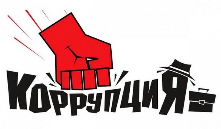 Международный день борьбы с коррупцией 012