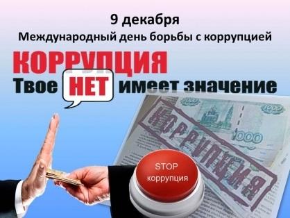 Международный день борьбы с коррупцией 013
