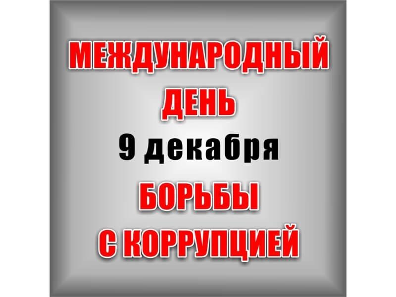 Международный день борьбы с коррупцией 014