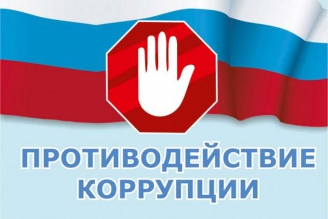 Международный день борьбы с коррупцией 015