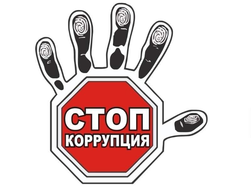 Международный день борьбы с коррупцией 016