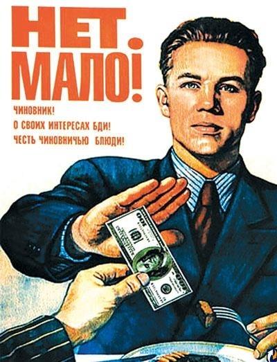 Международный день борьбы с коррупцией 017
