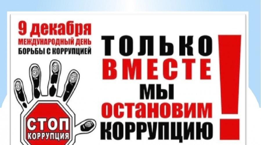 Международный день борьбы с коррупцией 018