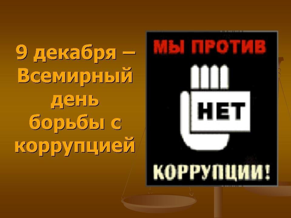 Международный день борьбы с коррупцией 019