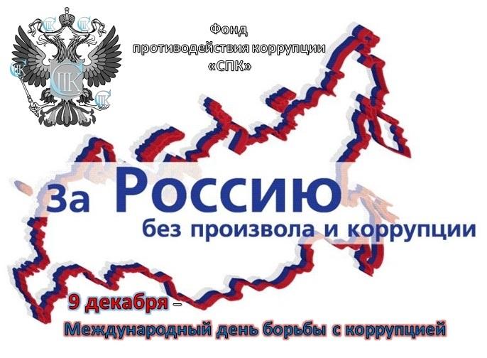 Международный день борьбы с коррупцией 020