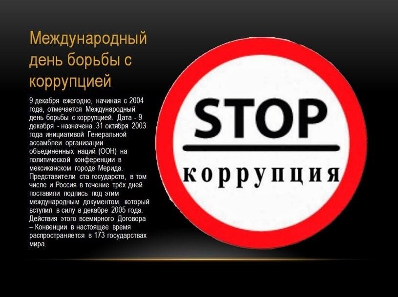 Международный день борьбы с коррупцией 021