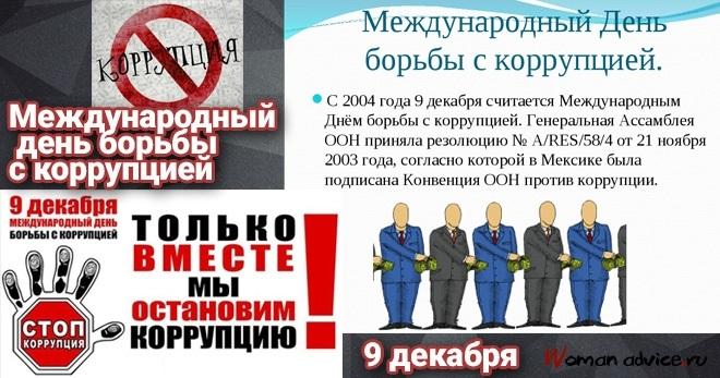 Международный день борьбы с коррупцией 022