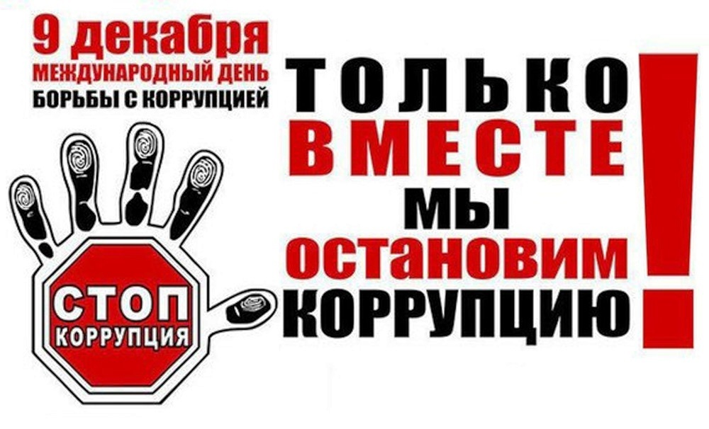 Международный день борьбы с коррупцией 024