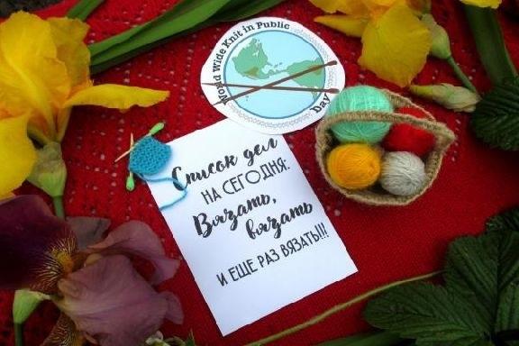 Международный день вязания крючком 002