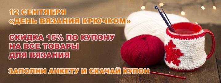 Международный день вязания крючком 009