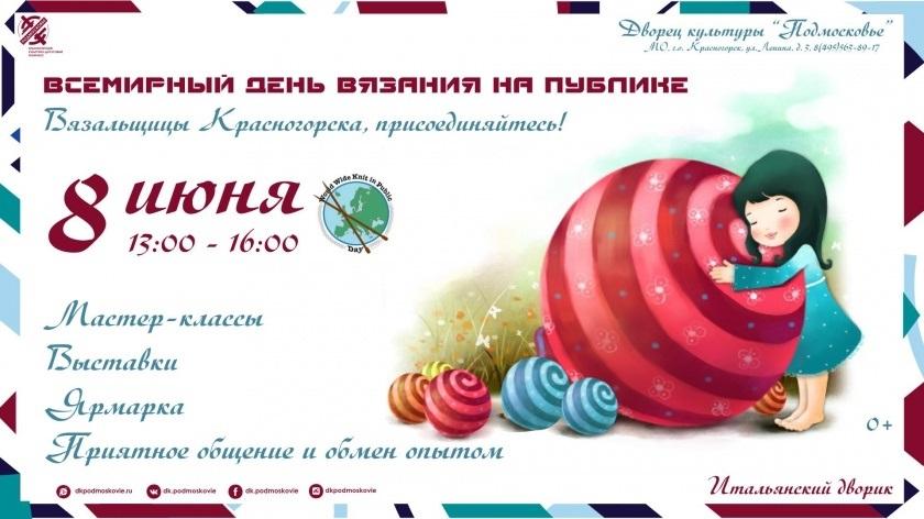 Международный день вязания крючком 013