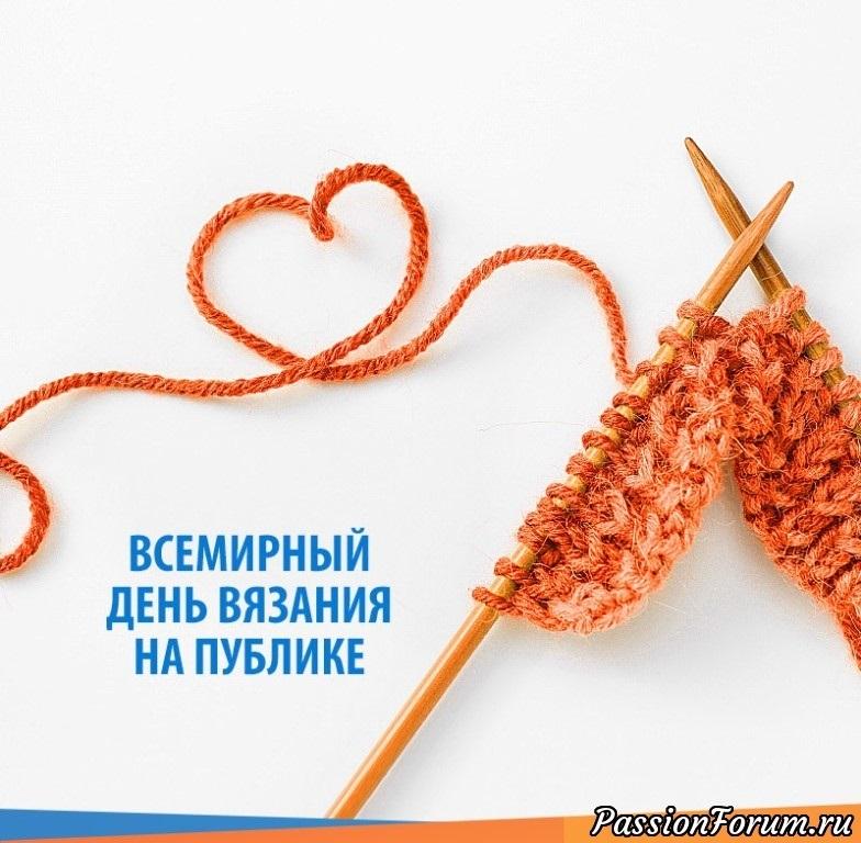 Международный день вязания крючком 018