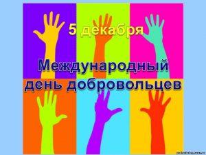 Международный день добровольцев 022