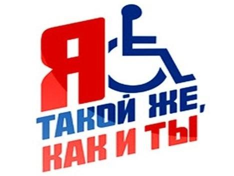 Международный день инвалидов 002