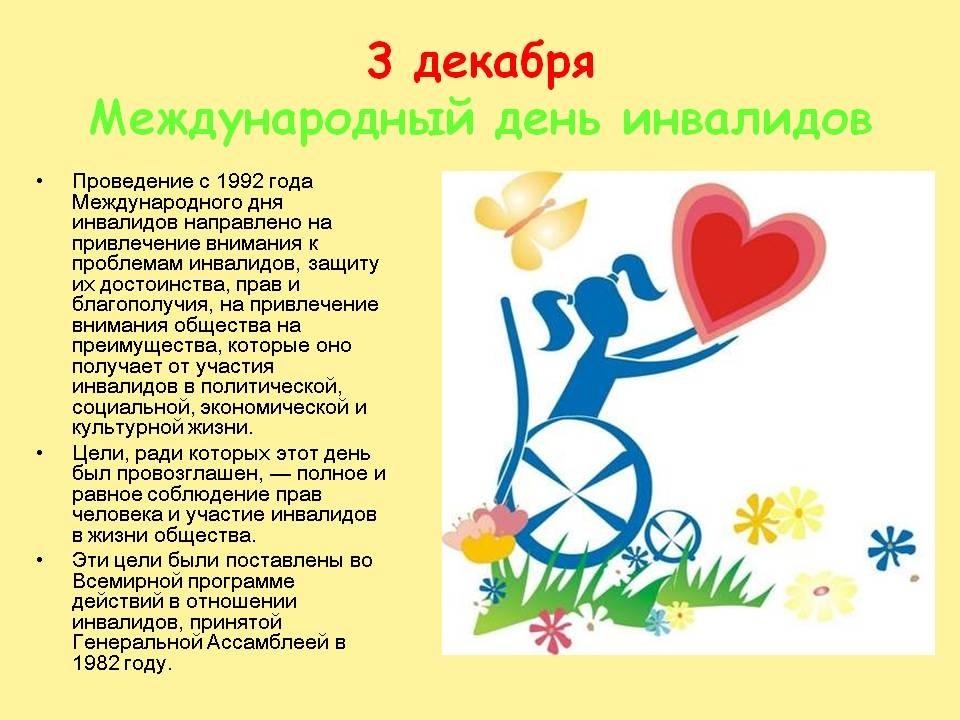 Картинки ко дню инвалида для детей, поздравление
