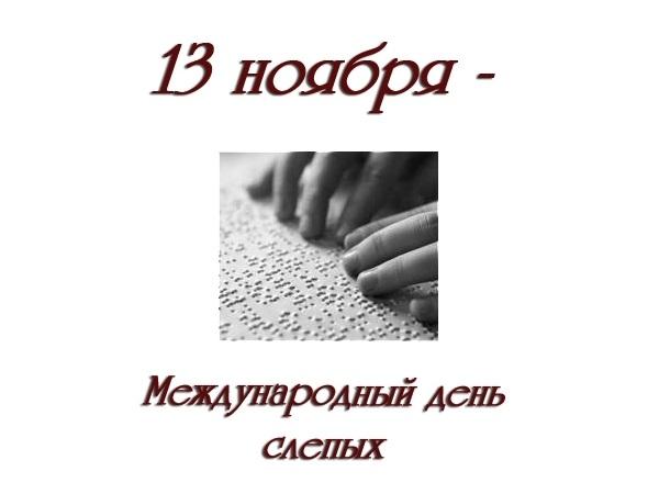 Международный день слепых 002