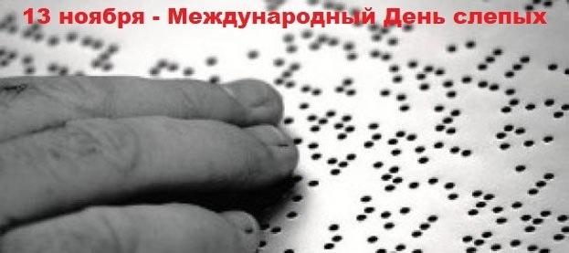 Международный день слепых 003