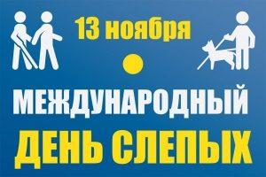 Международный день слепых 006