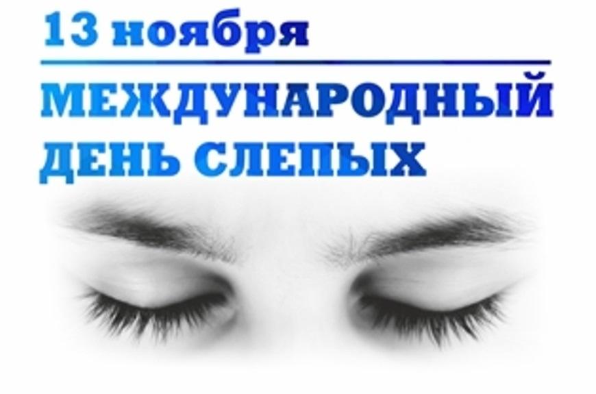 Международный день слепых 011