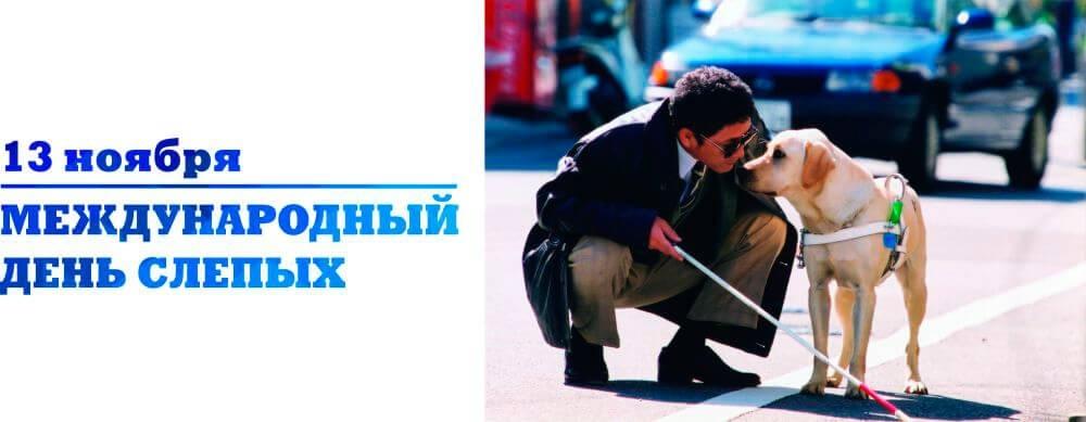 Международный день слепых 013