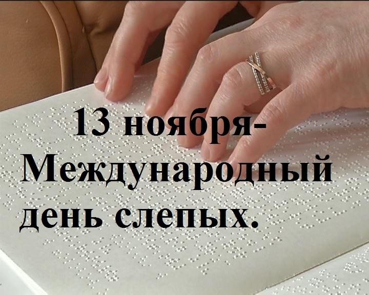 Международный день слепых 016