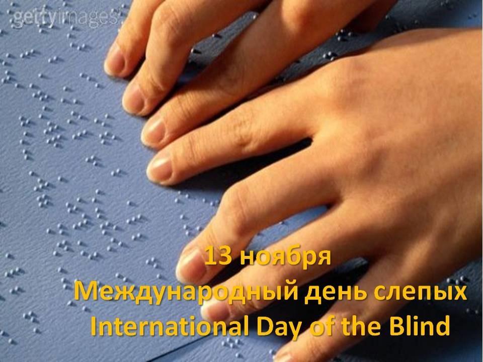 Международный день слепых 019