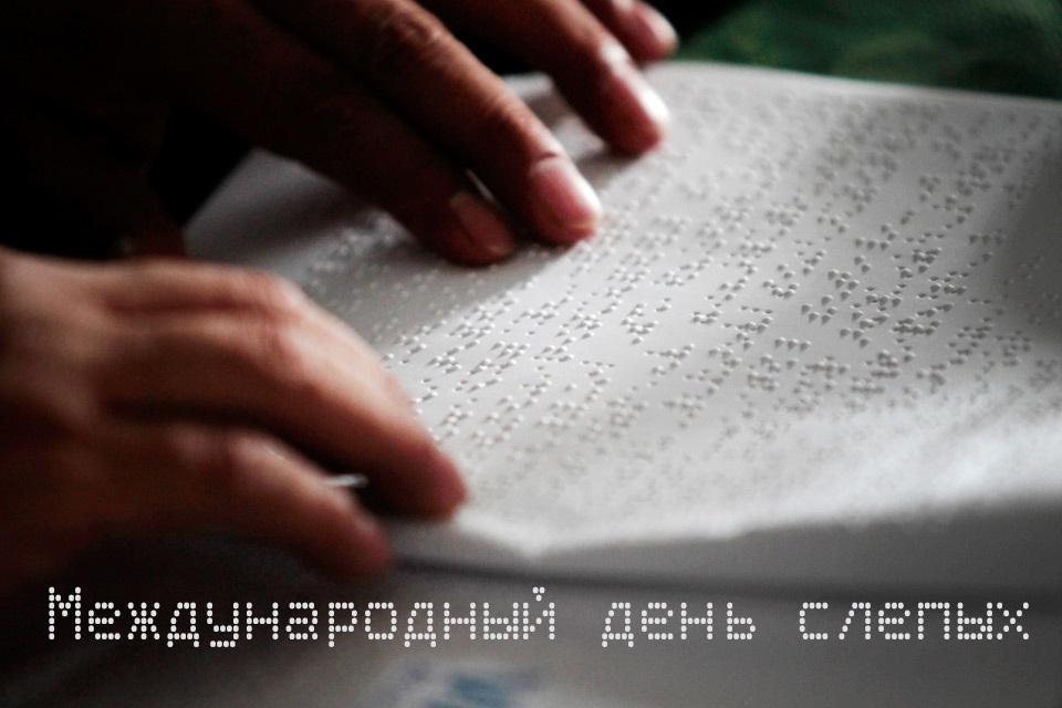 Международный день слепых 020