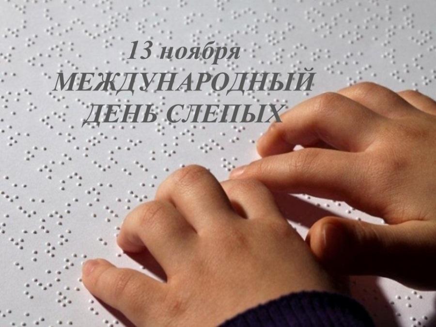 Международный день слепых 022