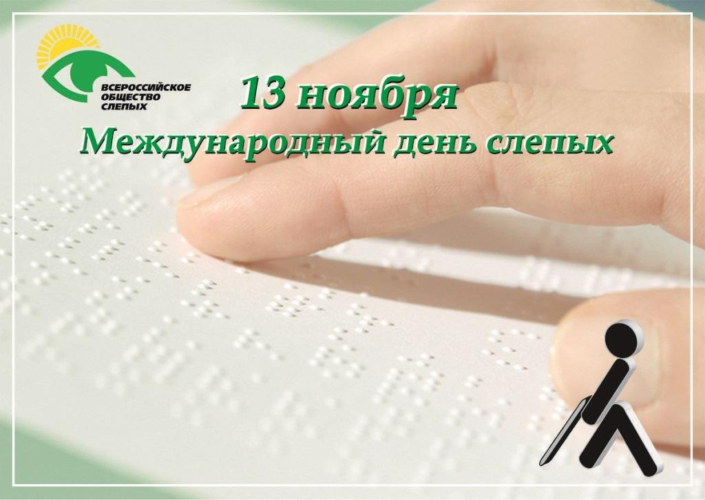 Международный день слепых 024