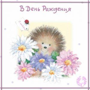 Милая открытка любимой сестре с днем рождения 009