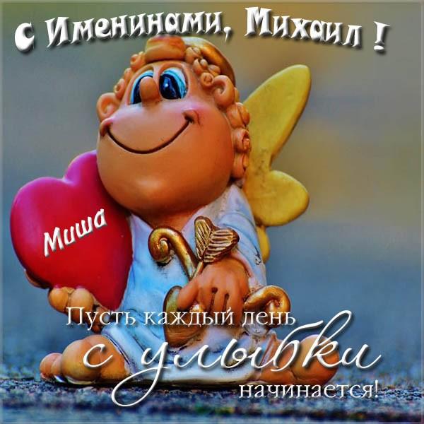 Милые картинки на именины Михаила (11)