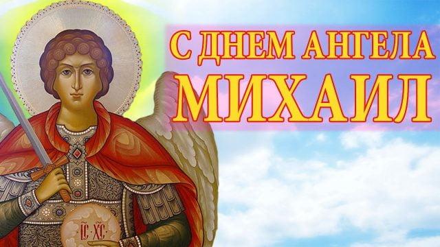 Милые картинки на именины Михаила (12)