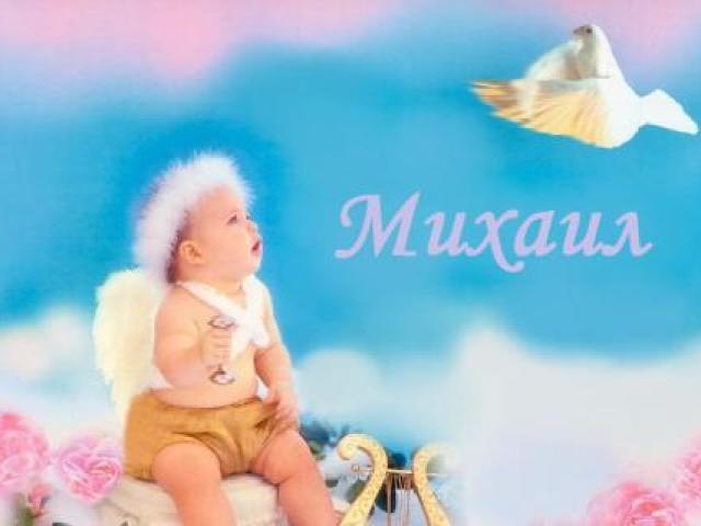 Милые картинки на именины Михаила (14)