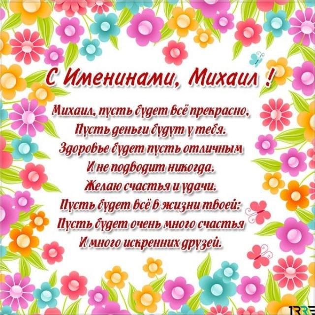 Милые картинки на именины Михаила (15)