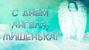 Милые картинки на именины Михаила (19)