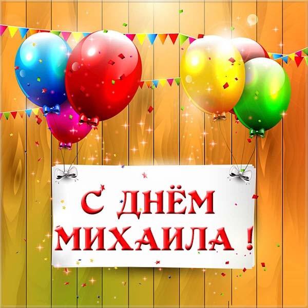 Милые картинки на именины Михаила (5)