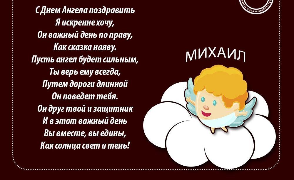 Милые картинки на именины Михаила (9)