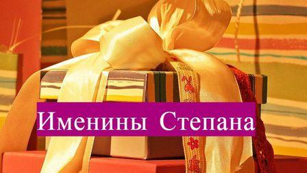 Милые картинки на именины Степана (10)