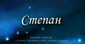 Милые картинки на именины Степана (11)