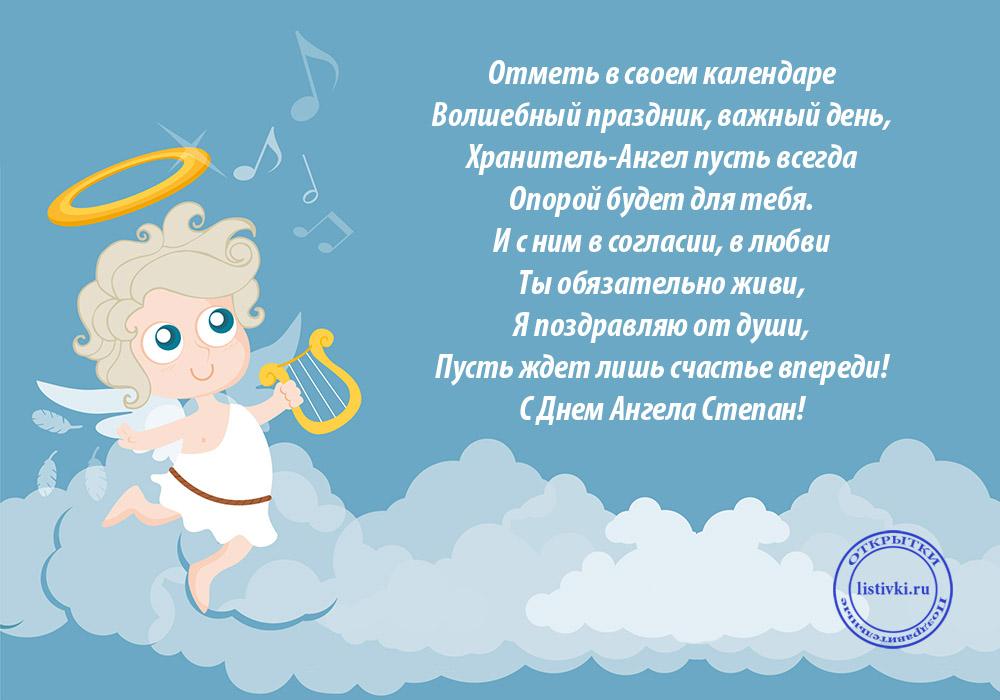 Милые картинки на именины Степана (12)