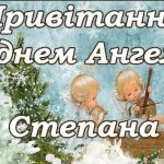 Милые картинки на именины Степана