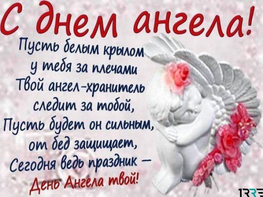 Милые картинки на именины Степана (2)