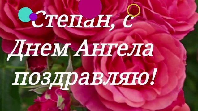 Милые картинки на именины Степана (4)