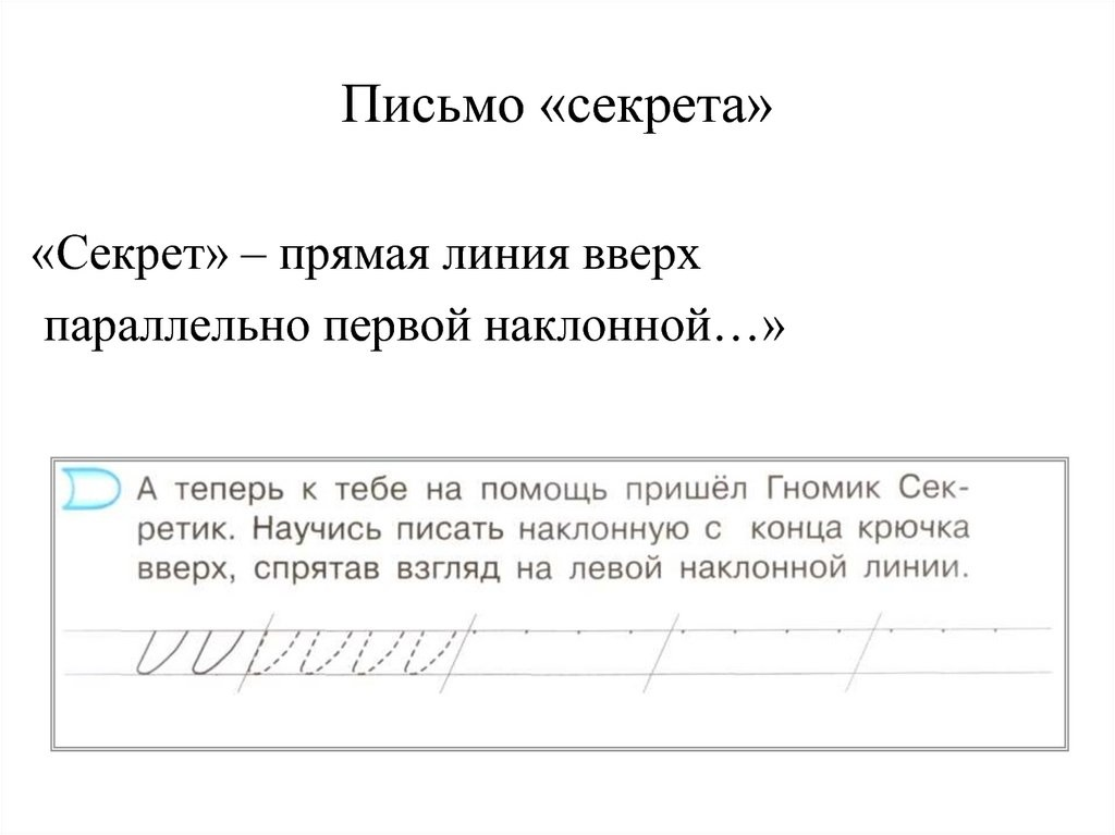 Наклонная линия для письма 010
