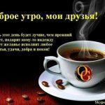 Новые открытки с надписью доброе утро