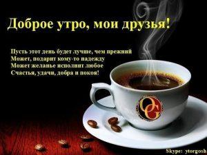 Новые открытки с надписью доброе утро 010