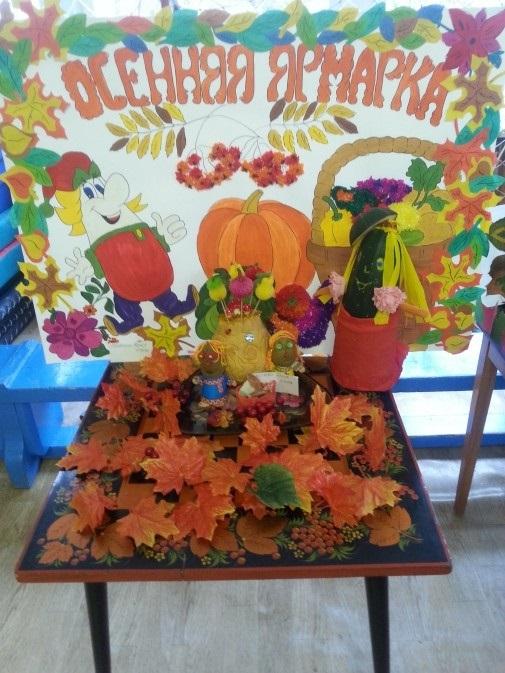 Картинки на тему ярмарка в школе, детьми день матери